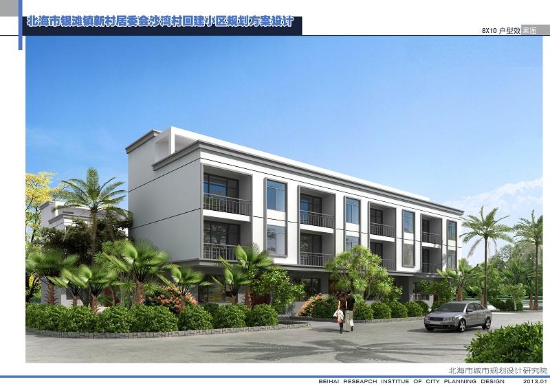 贺州站规划_北海市银滩镇新村居委会沙湾回建小区2012年--设计成果展示