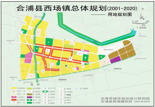 合浦县西场镇总体规划(2001-2020)图片