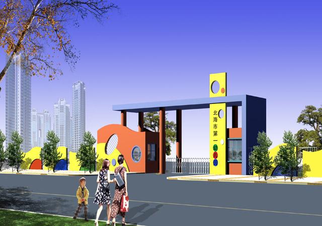 北海市第一幼儿园大门设计方案